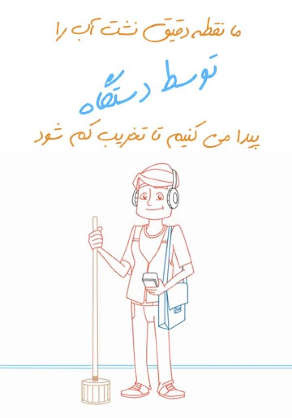 تشخیص ترکیدگی لوله آب با دستگاه در تهران 09122335491 نشت یابی لوله